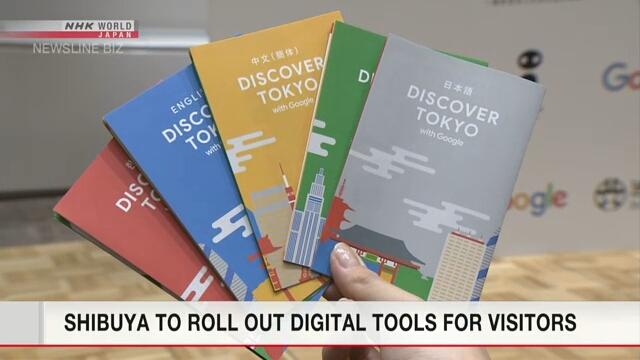 Токийский район Сибуя задействует цифровые технологии для обслуживания гостей