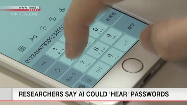 Японские ученые установили, что искусственный интеллект может «слышать» набираемые на смартфоне пароли