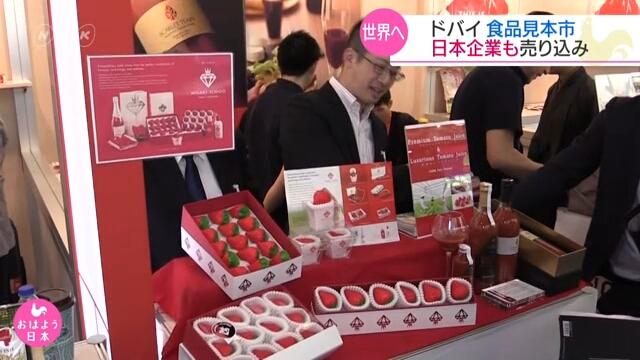 Японские фермеры рекламируют свою продукцию в ОАЭ