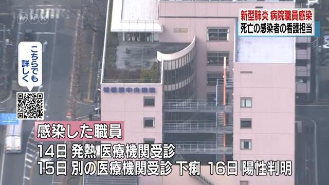 В Токио подтверждено пять новых случаев заражения коронавирусом, по одному — в префектурах Канагава и Айти, еще один — у участника карантинных работ на круизном лайнере