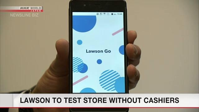 Компания Lawson в тестовом режиме откроет магазин без кассовых аппаратов