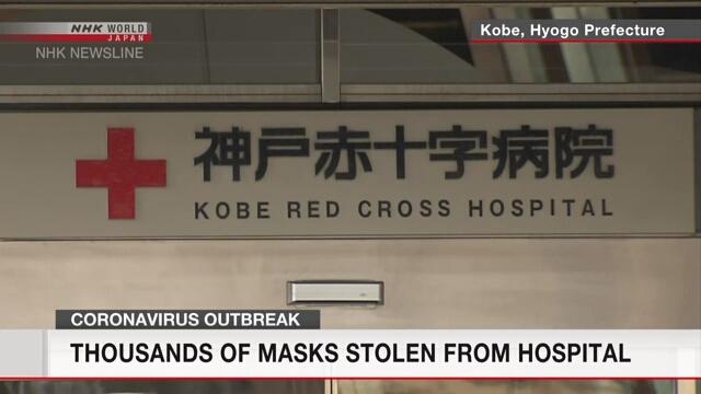 Несколько тысяч защитных масок похищены из больницы в Кобэ