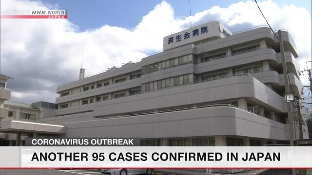 Три новых случая заражения коронавирусом подтверждены в Японии