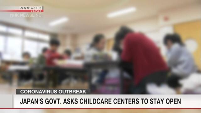 Министерство здравоохранения Японии просит правительство не закрывать группы продленного дня