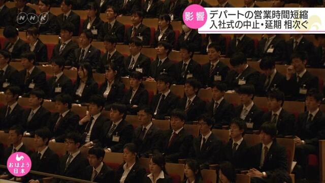 Японские компании отменяют церемонии