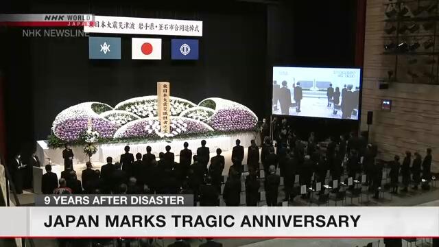 В Японии вспоминают о жертвах стихийных бедствий и аварии на АЭС девять лет спустя после этой трагедии