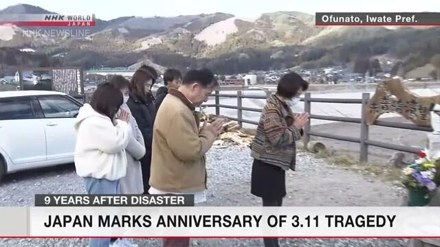 Жители Японии чтят память погибших и пропавших без вести в результате землетрясения и цунами