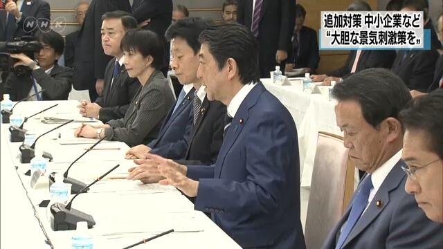 Премьер-министр Японии попросил малые и средние компании поддерживать занятость