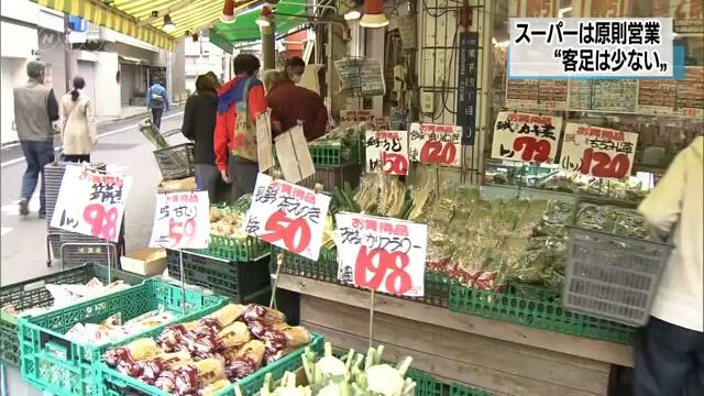Большинство супермаркетов в Токио работают в обычном режиме