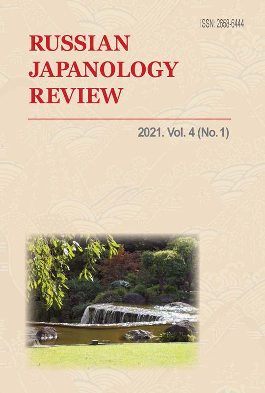 Russian Japanology Review, 2021, Vol. 4 (No. 1)